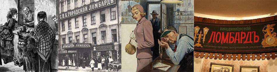 history_of_pawnshops